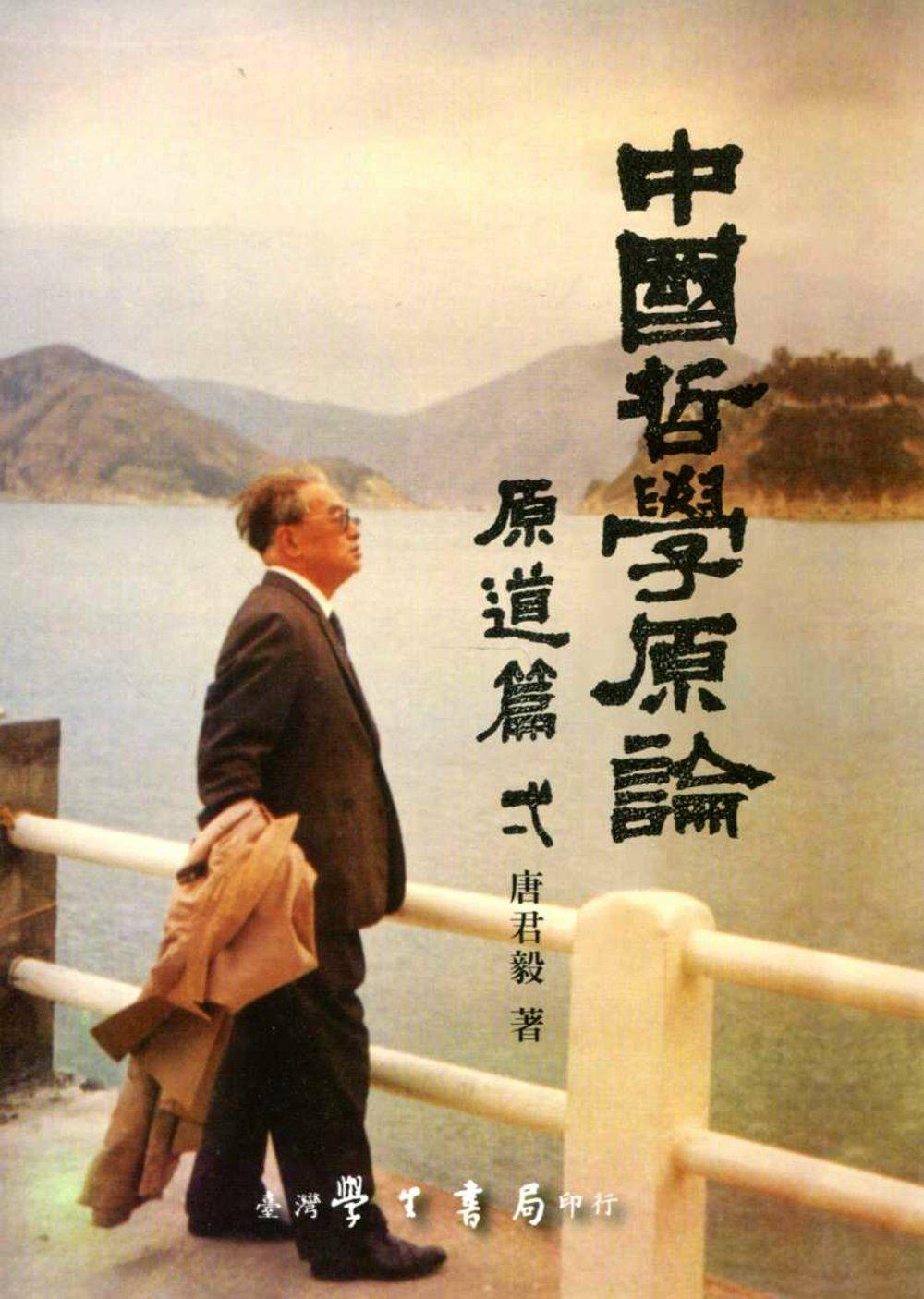 中國哲學原論:中國哲學中之「道」之建立及其發展,原道篇卷一