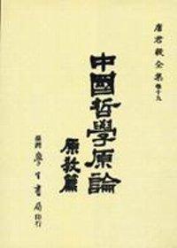 中國哲學原論:宋明儒學思想之發展,原教篇