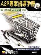 電子商城購物網站系統:ASP專案指導手冊