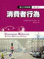 消費者行為:建立行銷策略