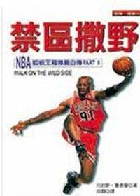 禁區撒野:NBA籃板王羅德曼自傳PART Ⅱ