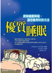 優質睡眠:排除睡眠障礙,讓您睡得好的方法