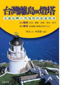 台灣離島與燈塔:充滿熱帶島嶼風情的旅遊指南