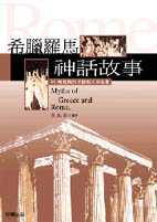 希臘羅馬神話故事:附80幅經典西洋藝術大師名畫