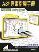 知識管理文件管理系統:ASP專案指導手冊
