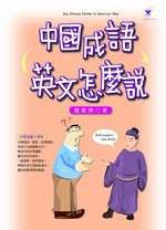 中國成語,英文怎麼說 = Say Chinese idioms in American way