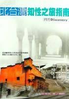 北台灣知性之旅指南