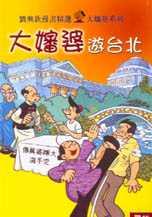大嬸婆遊台北