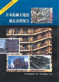 日本阪神大地震勘災訪問報告:921大地震增訂版