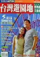 台灣遊園地Plus博物館美術館