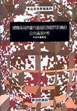 媒體再現與當代臺灣民族認同形構的公共論述分析