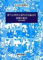 當代臺灣衛生福利政策論述的解構與重塑