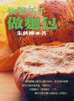 快樂巧手做麵包