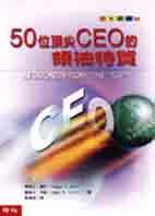 50位頂尖CEO的領袖特質