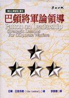 巴頓將軍論領導 =  Patton on leadershop : strategic lessons for corporate warfare /