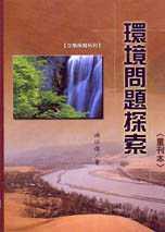 環境問題探索《重刊本》