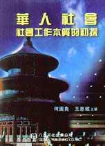 華人社會社會工作本質的初探
