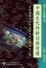 中國文化的檢討與前瞻:新亞書院五十週年金禧紀念學術論文集