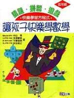 讓孩子快樂學數學 : 猜謎、拼圖、遊戲