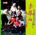 李鳳山親子氣功:培養3~12歲孩子的健康體格