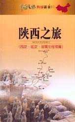 陝西之旅:西安.延安.潼關全程導覽