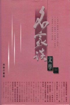 名家談文學 /