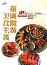 泰國酸辣美食主義:泰國食物戀