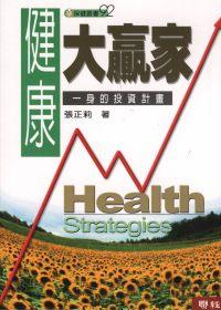 健康大贏家:一身的投資計畫
