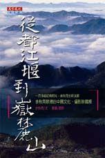 從都江堰到嶽麓山:余秋雨眼裡的中國文化