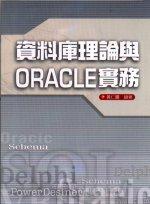 資料庫理論與ORACLE實務