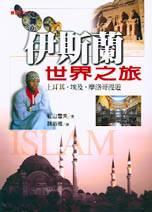 伊斯蘭世界之旅:土耳其.埃及.摩洛哥漫遊