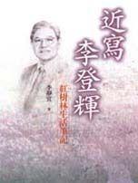 近寫李登輝 :  紅樹林生活筆記 /