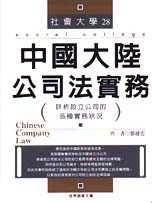 中國大陸公司法實務