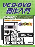VCD/DVD實作入門:輕鬆學會VCD/DVD製作的首部曲:影片捕捉丶軟硬體安裝篇