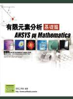有限元素分析ANSYS與Mathematica,基礎篇
