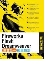 Fireworks丶Flash丶與Dreamweaver三效合一網頁設計實例演練