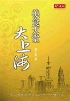 美食天堂大上海
