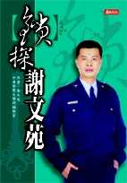 鎖探謝文苑 /