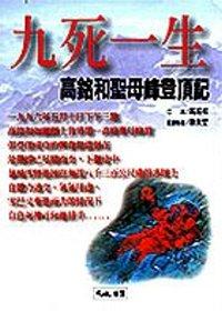 九死一生:高銘和聖母峰登頂記