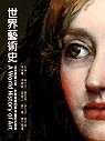 世界藝術史 =  A world history of art /