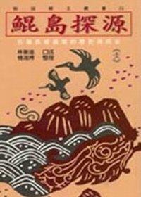 鯤島探源:台灣各鄉鎮區的歷史與民俗