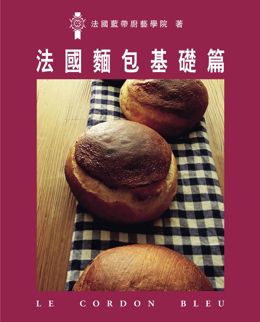 法國麵包基礎篇