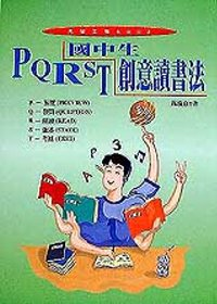 PQRST:國中生創意讀書法