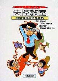失控教室:教室管理心法及技巧