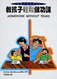 教孩子輕鬆做功課