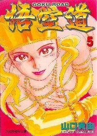 悟空道 5