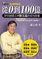 從0到100億:矽谷創業之神陳...