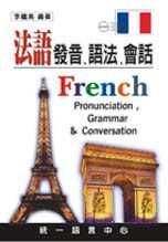 法語發音.語法.會話