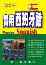 實用西班牙話