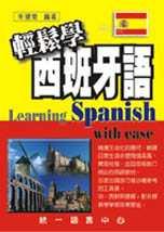 輕鬆學西班牙語